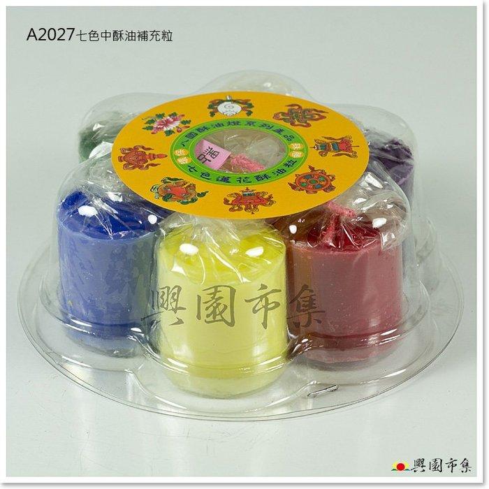 【興園市集】[八國] 七色立體玻璃蓮花燈補充粒 (A2027)‧一盒‧7顆‧純天然植物油‧不含蠟