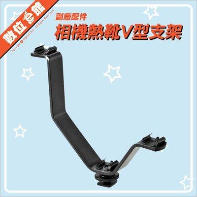 數位e館 副廠配件 V型支架 閃燈架 托架 攝影架 熱靴 冷靴 離閃 1/4吋 V架 U架 U型支架