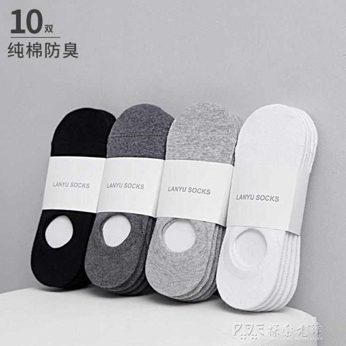 襪子男士短襪棉襪船襪夏季低筒淺口隱形襪短筒運動襪純棉薄款男襪