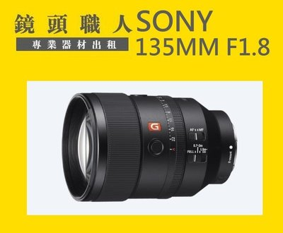 ☆ 鏡頭職人☆ ( 租A7S ) ::: Sony FE 135MM F1.8 GM G Master 台北 桃園 板橋