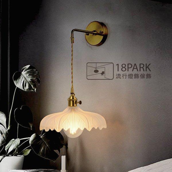 【18Park 】 復古華麗 Little paris [ 小巴黎-尼斯壁燈-長 ]