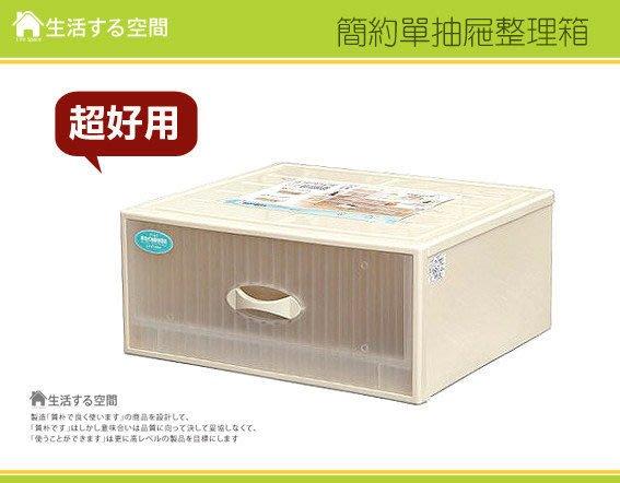 『3個以上另有優惠』白木屋抽屜式整理箱CT881白色系/收納箱/雅適單抽/衣服收納/飾品收納/文件收納/生活空間