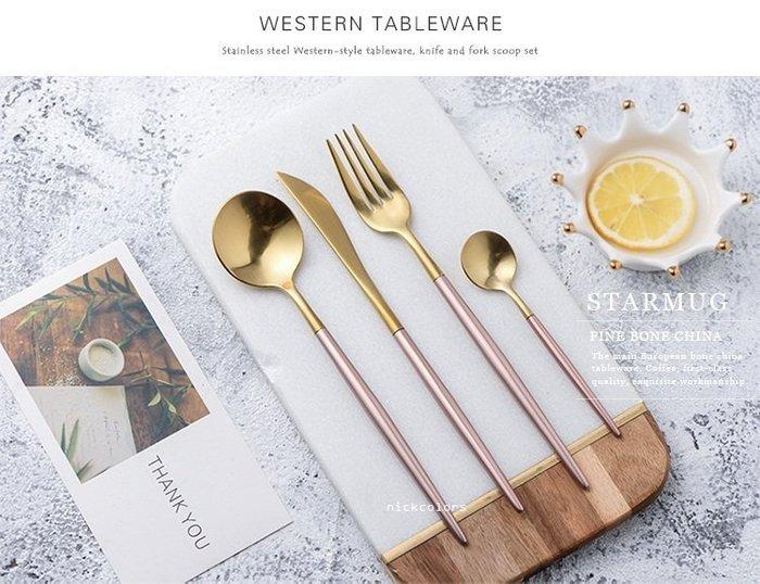 尼克卡樂斯~葡萄牙設計402不鏽鋼鍍金西餐餐具4件套組玫瑰金刀叉組 [活動優惠中]西餐餐具組 北歐餐具 西餐廳精品餐具