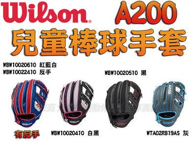 宏亮 Wilson 兒童 棒球手套 A200 系列 反手 左撇子 10吋 幼棒 工字檔 透氣絨布 柔軟 初學 好上手