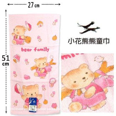 童巾  純棉童巾  小花熊熊款 100%棉 童巾 毛巾 台灣製 雙鶴 SHUANG HO 童13