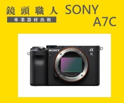 ☆鏡頭職人☆::: SONY A7C ILCE-7C 4K 全片幅 單機身 出租 師大 板橋 楊梅