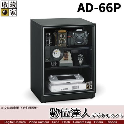 【數位達人】免運6年保固 台灣收藏家 電子防潮箱 AD-66P 65公升 AD66新款 超省電無聲運作 防潮箱 收藏箱