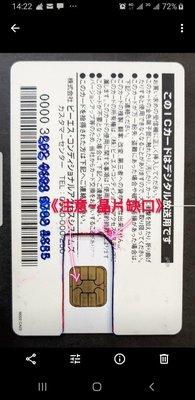 大卡改小卡~日本BS/CS 正版B-CAS紅卡 高畫質 衛星 小耳朵 節目