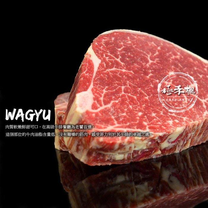 極禾楓肉舖~澳洲和牛M8菲力  約250G
