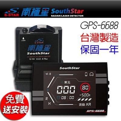 南極星GPS-6688【免費送安裝】A...
