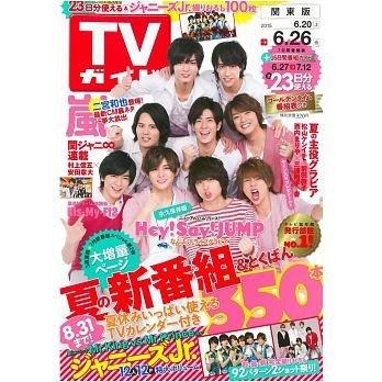 TV Guide 6/26/2015-嵐,關8,Hey!Say!Jump,Kis-My-Ft2,傑尼斯 Jr.