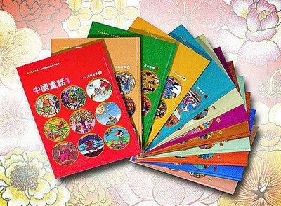 『大衛』漢聲 中國童話 (給孩子不一樣的中國知識)7200 請洽詢優惠
