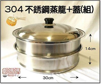 ♥鄭媽媽♥【304不銹鋼蒸籠組(15人)】台灣製造/材質安心使用/適用大同電鍋