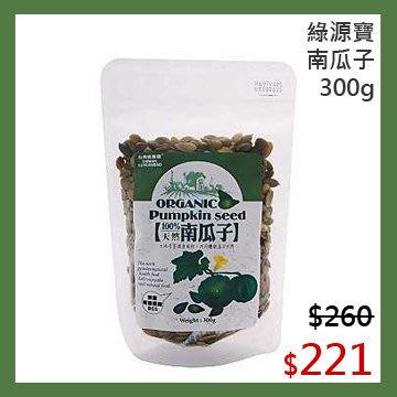 【光合作用】綠源寶 南瓜子 300g 天然、無農藥、非基改 不添加任何防腐劑、無人工香料