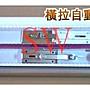 HD055『昇瑋鋁窗五金』橫拉自動關門器 加重型 門弓器 氣壓式橫拉 紗門自動關門器氣壓式自動關門器紗門關門器(加重型)