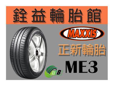 雲林斗六銓益輪胎館 正新瑪吉斯MAXXIS ME3 175/65/14 185/70/14