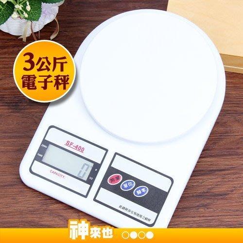 SF-400 SF400 電子秤 3公斤 中文 烘焙 廚房秤 公克盎司 料理秤 中藥秤 液晶秤 同SP-12~神來也