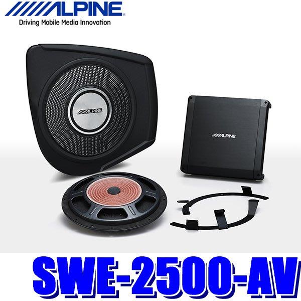 【JP.com】日本原裝 ALPINE SWE-2500-AV 重低音喇叭組 ALPHARD 尾門專用