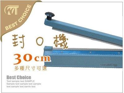 (另享88折方案) 含稅【手壓式瞬熱封口機30公分】台灣製造外銷日本.歐美之高品質