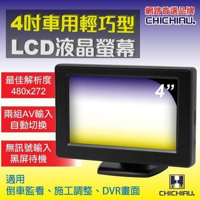 【CHICHIAU】4吋LCD輕巧型螢幕顯示器@四保科技