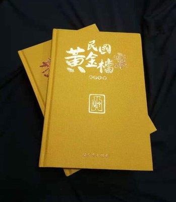 2020年,戴學文先生新著 《 民國黃金檔案 》,售價1200元