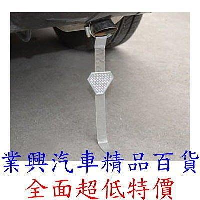汽車全金屬靜電反光路面釋放條(鎖在排氣尾管上)(CS-025)【業興汽車精品百貨】
