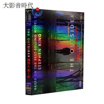 【免運】【高品質】美劇DVD碟片 局外人The Outsider 超高清未刪減完整版全集  JIEWU
