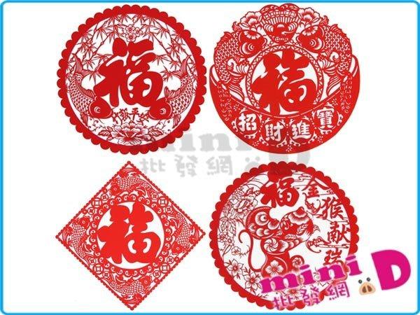 (40CM)植絨(福)剪紙 款式隨機出貨/不挑款 裝飾 布置 禮物 文具批發【miniD】[14862565]