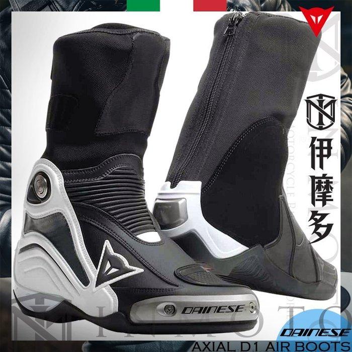 伊摩多※義大利 DAINESE AXIAL D1 頂級賽車靴 內靴 防腳踝扭轉設計 鎂滑塊 CE認證。黑白