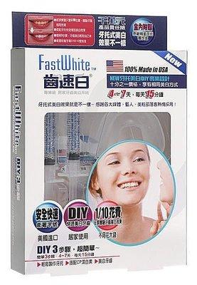 巴黎世界☆原裝公司貨美國 FastWhite 齒速白 新一代3步驟牙齒美白組2支入 另有倍麗兒