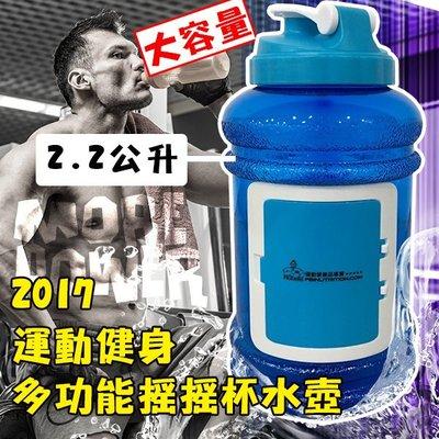 2017-運動、健身多功能搖搖杯水壺-寶藍