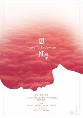【出清價】想紅(4D 繪畫小說+CD) / 阿樂---PURECD003