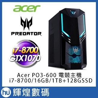 Acer Predator 桌上型主機 PO3-600 i7-8700 /16G/GTX1070/1TB+128G電競機