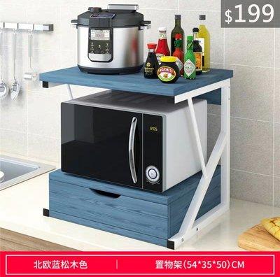 (訂貨價 $199)微波爐架(抽屜款) 廚房置物架 廚房收納架 櫥櫃 碗櫃 微波爐架 層架 Microwave Wooden Cabinet