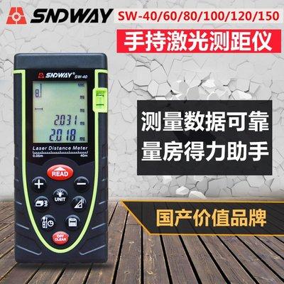 深達威測距儀 手持激光紅外線電子尺量房儀測量儀40/60/80/100米【下標請聯繫客服改價】