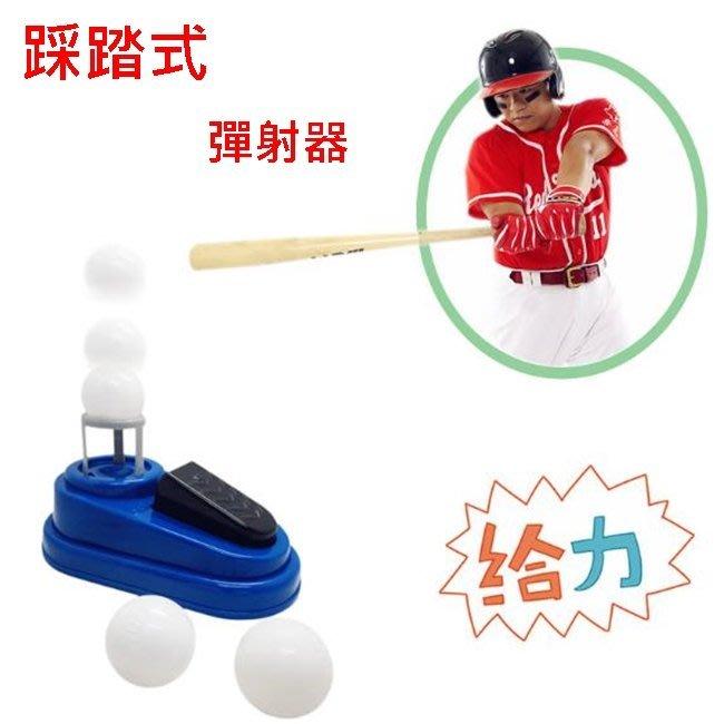 (踩踏)發球器 棒球打擊器 發球機 彈射棒球器 彈射器 發射器 棒球彈射 踩踏式發球機【塔克玩具】