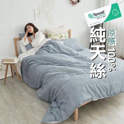 【小日常寢居】#TCL35#奧地利100%TENCEL涼感純天絲3.5尺單人床包枕套二件組(不含被套)床單 床套 床巾
