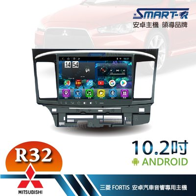 【SMART-R】三菱 FORTIS 10.2吋安卓 2+32 Android 主車機-入門八核心R32