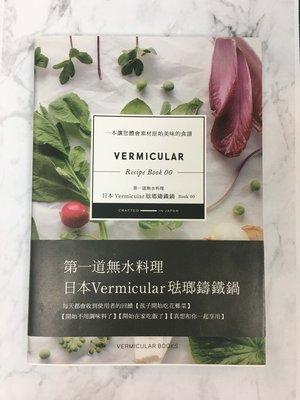 ❚日本匠心職人技術❚ Vermicular 鑄鐵鍋 無水料理食譜 (中文版)