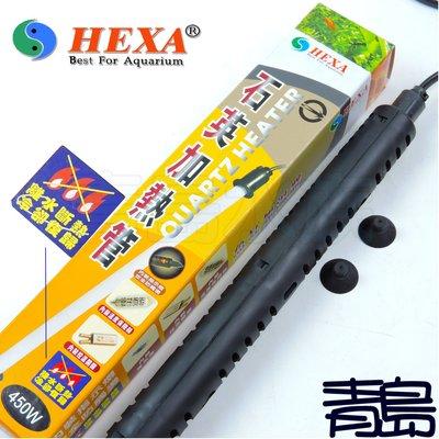 A。。。青島水族。。。台灣HEXA海薩-----斷電回復式 新石英加溫管 含保護套==350W(新安規)
