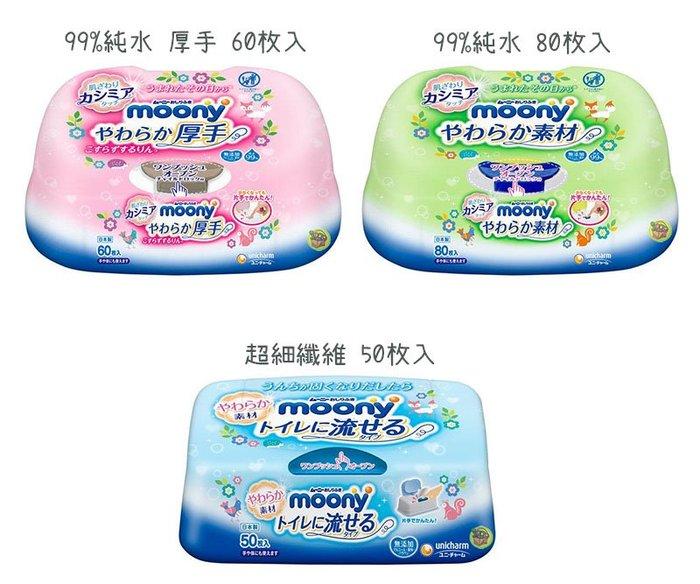 【JPGO】日本製 嬌聯 moony 盒裝濕紙巾 共三款 043.978.701