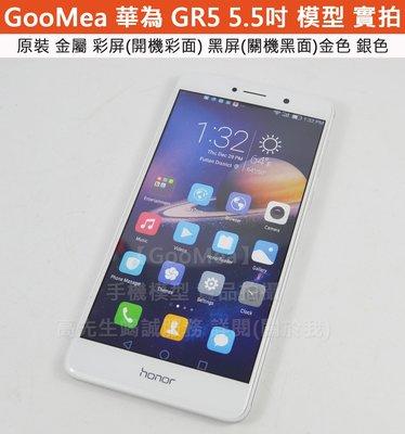 【GooMea】原裝 金屬 彩屏Huawei華為GR5 2017 5.5吋展示用 模型Dummy樣品包膜機上繳交差 假機