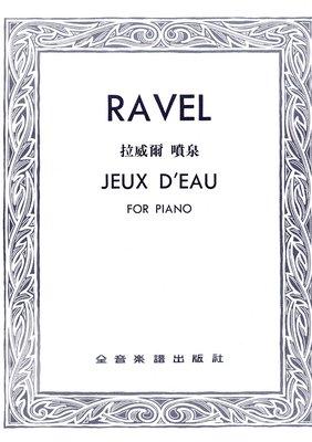 《小小音樂書坊》鋼琴樂譜 RAVEL 拉威爾 噴泉 JEUX D'EAU