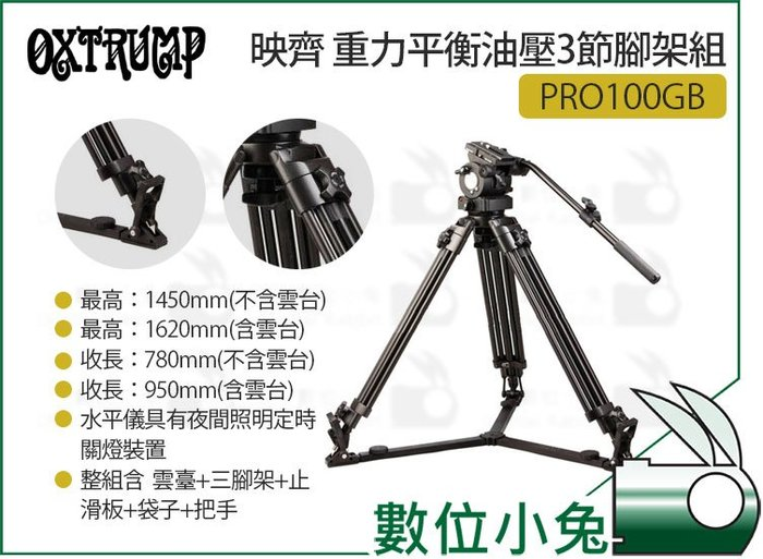數位小兔【OXTRUMP 映齊 PRO100GB 重力平衡油壓 3節腳架組】含重力平衡 攝影腳架 三腳架 腳架 公司貨