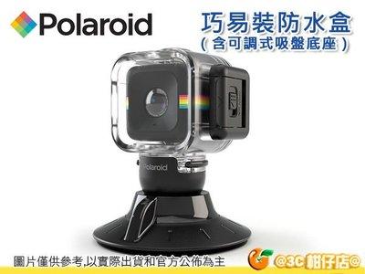 Polaroid 寶麗萊 WATERPROOF SUCTION MOUNT 巧易裝防水盒 + 吸盤底座 適用 CUBE