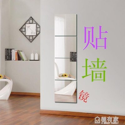 鏡子貼牆自黏客廳臥寢室宿舍學生衛生間全身無框組合穿試衣免打孔 全館免運