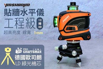 《工具職人》歐司朗LD綠光-工程級12線3D水平儀/貼牆儀一體機 藍光鋰電貼地儀5線投線儀 電子式水準儀雷射墨線儀掃平儀