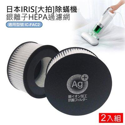 日本IRIS 除塵蟎吸塵器(大拍)銀離子HEPA過濾網2入組 IC-FAC2(2代)/IC-FAC3(3代)銀離子抗菌