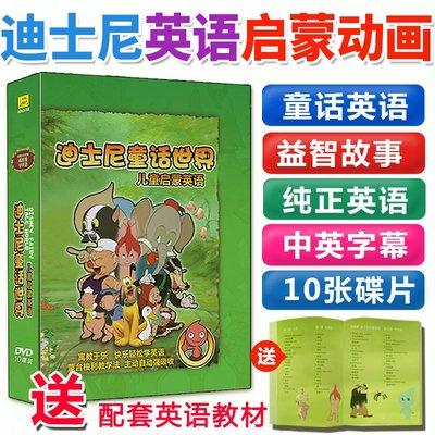 【環球影院】原版迪士尼英語光盤幼兒園視頻教學兒童啟蒙早教英文動畫dvd碟片 精美盒裝