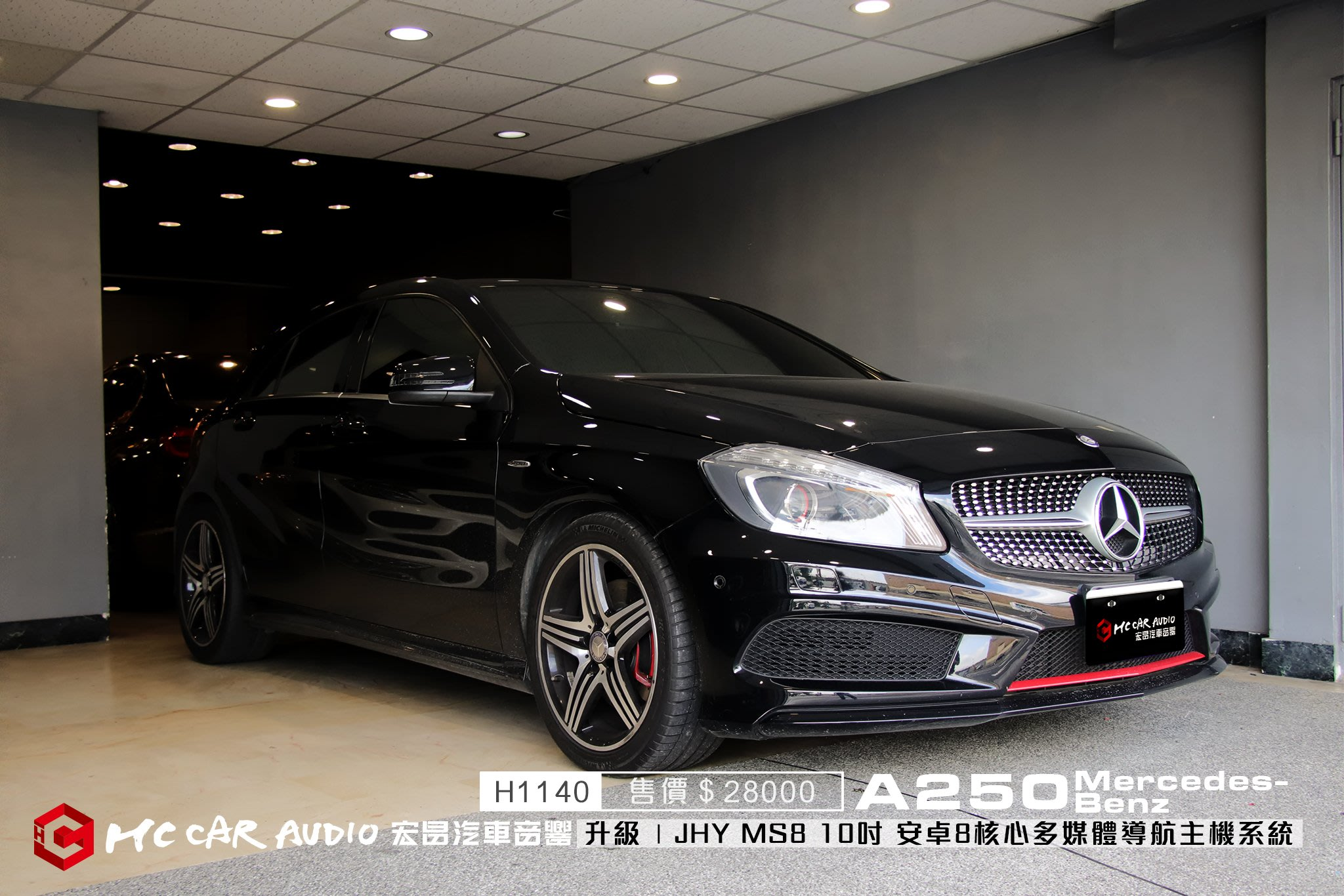 Mercedes-Benz A250 安裝JHY MS8 10.25吋 安卓8核心多媒體導航主機系統 H1140